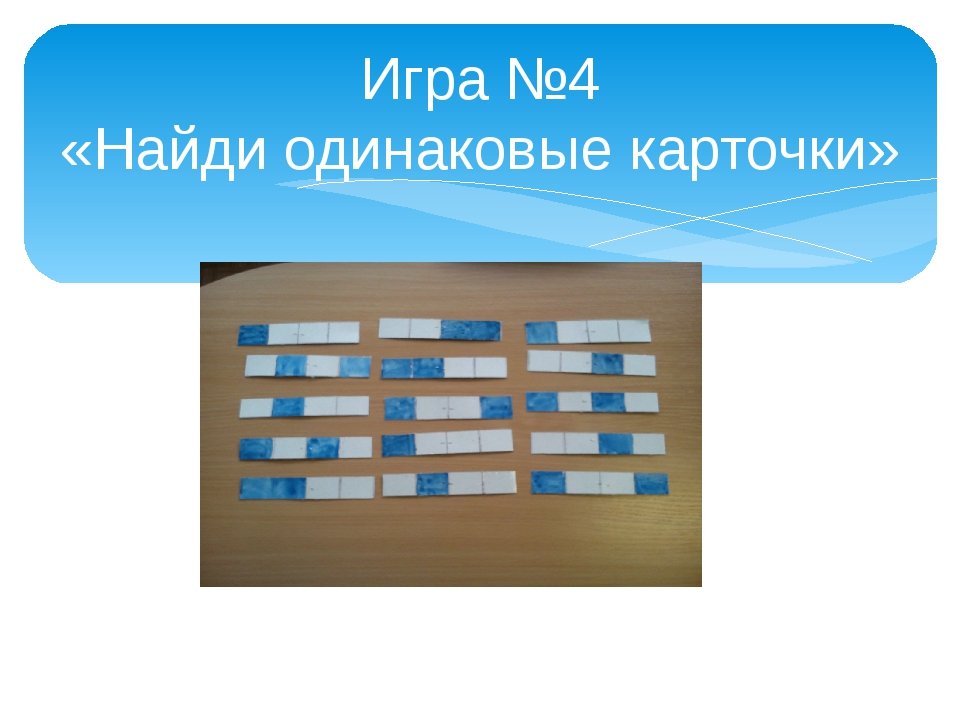 Игра №4 «Найди одинаковые карточки»