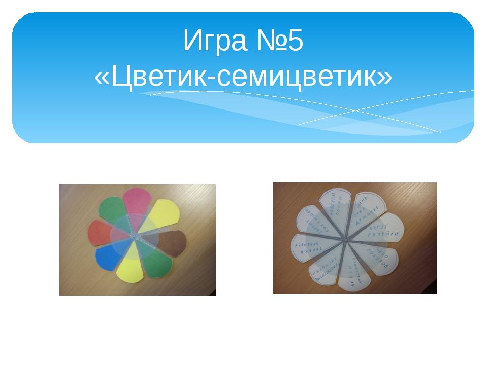 Игра №5 «Цветик-семицветик»