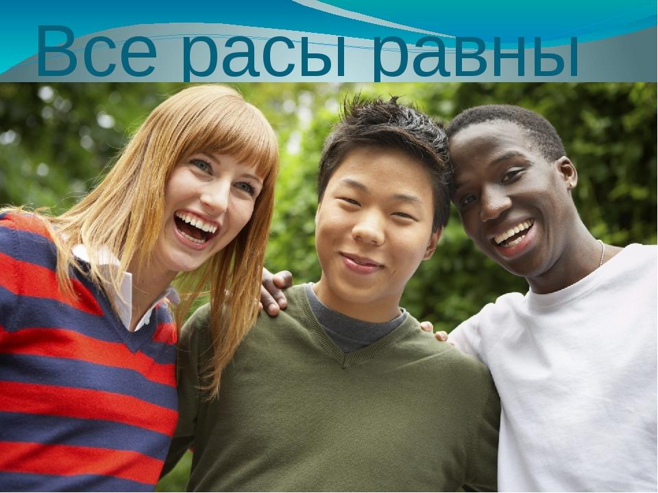 Все расы равны