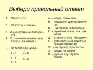 Выбери правильный ответ Этикет – это Салфетку из ткани – 3. Индивидуальные пр