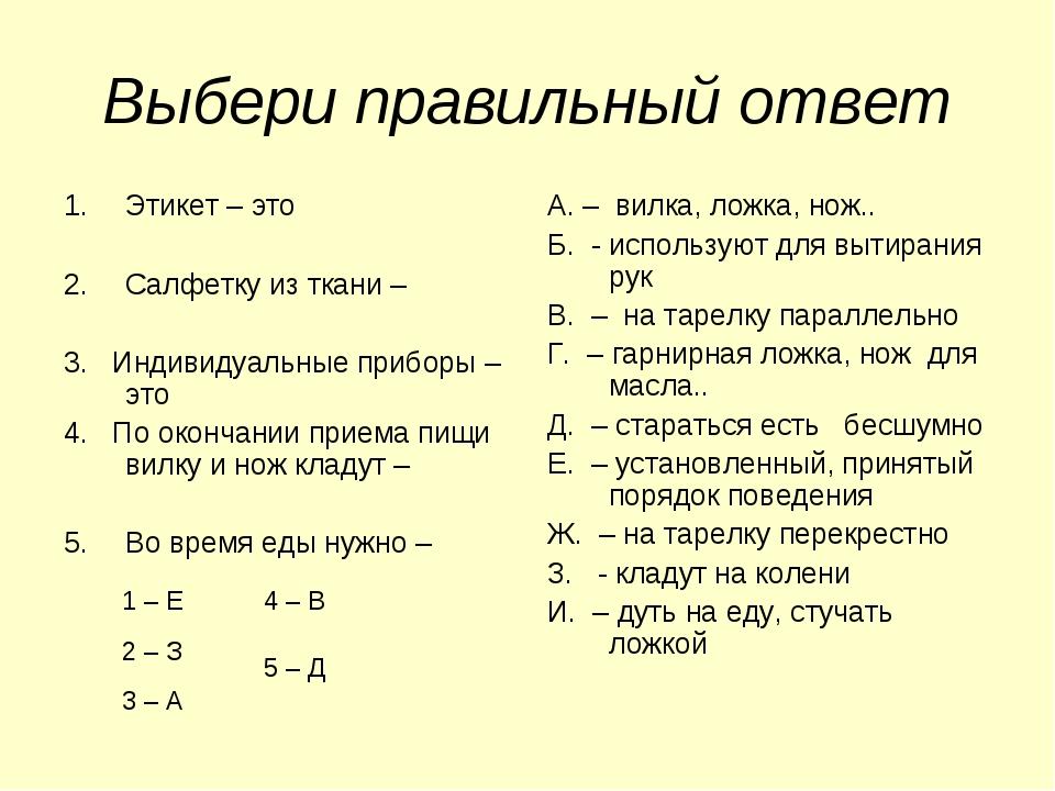Выбери правильный ответ Этикет – это Салфетку из ткани – 3. Индивидуальные пр...