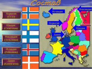 Норвегия (Осло) Финляндия (Хельсинки) Исландия (Рейкьявик) Дания (Копенгаген)