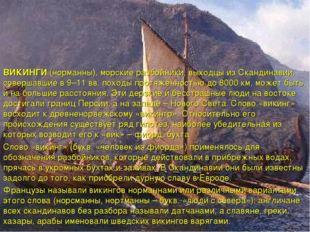 ВИКИНГИ (норманны), морские разбойники, выходцы из Скандинавии, совершавшие в