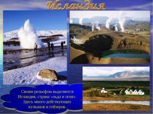 Своим рельефом выделяется Исландия, страна «льда и огня». Здесь много действу
