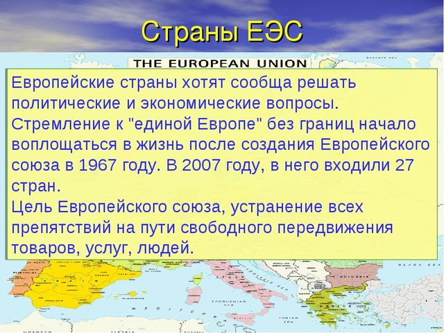 Страны ЕЭС Европейские страны хотят сообща решать политические и экономически...