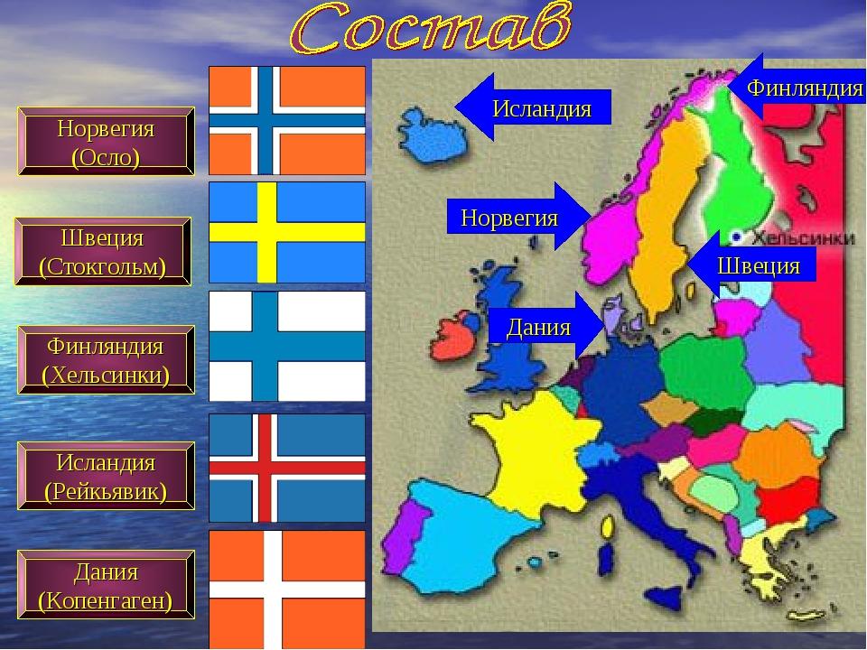 Норвегия (Осло) Финляндия (Хельсинки) Исландия (Рейкьявик) Дания (Копенгаген)...