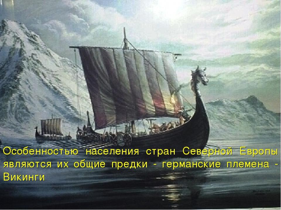 Особенностью населения стран Северной Европы являются их общие предки - герма...