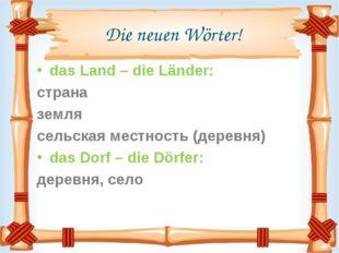 Die neuen Wörter! das Land – die Länder: страна земля сельская местность (дер