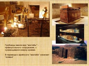 """Гробницы имели вид """"мастабы"""" - прямоугольного сооружения, с сужающимися кверх"""