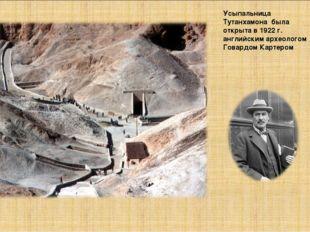 Усыпальница Тутанхамона была открыта в 1922 г. английским археологом Говардом