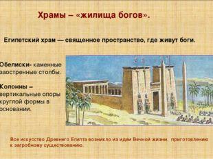 Храмы – «жилища богов». Египетский храм — священное пространство, где живут б