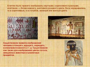 Египтян было принято изображать смуглыми, коричневато-красными, египтянок— б