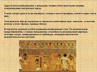 Цари Египта изображались с мощными телами и бесстрастными лицами, сохранявшим