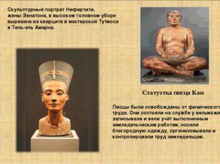 Скульптурный портрет Нефертити, жены Эхнатона, в высоком головном уборе вырез