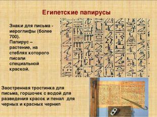Египетские папирусы Знаки для письма - иероглифы (более 700). Папирус –растен