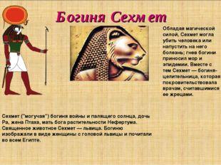 """Богиня Сехмет Сехмет (""""могучая"""") богиня войны и палящего солнца, дочь Ра, жен"""