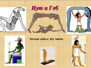 Нут и Геб Богиня неба и бог земли.