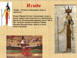 Исида - богиня плодородия, воды и верности Исида (Изида) богиня плодородия, в