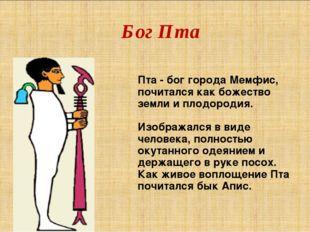 Бог Пта Пта - бог города Мемфис, почитался как божество земли и плодородия. И