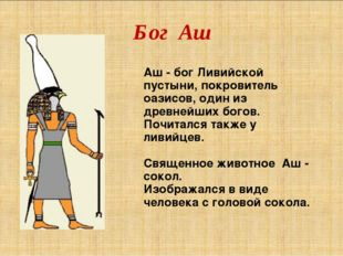 Бог Аш Аш - бог Ливийской пустыни, покровитель оазисов, один из древнейших бо