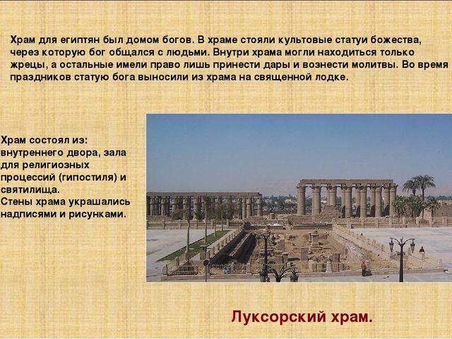 Луксорский храм. Храм для египтян был домом богов. В храме стояли культовые с...