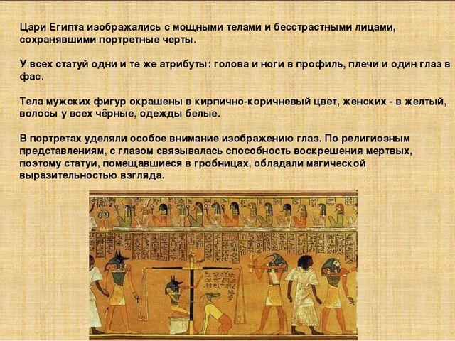 Цари Египта изображались с мощными телами и бесстрастными лицами, сохранявшим...