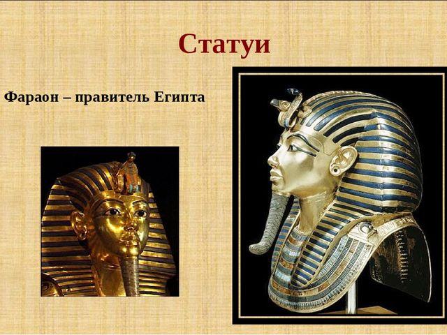 Статуи Фараон – правитель Египта
