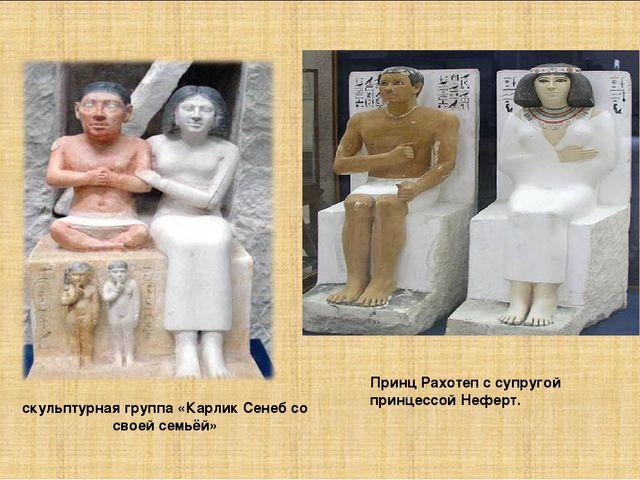 Принц Рахотеп с супругой принцессой Неферт. скульптурная группа «Карлик Сенеб...