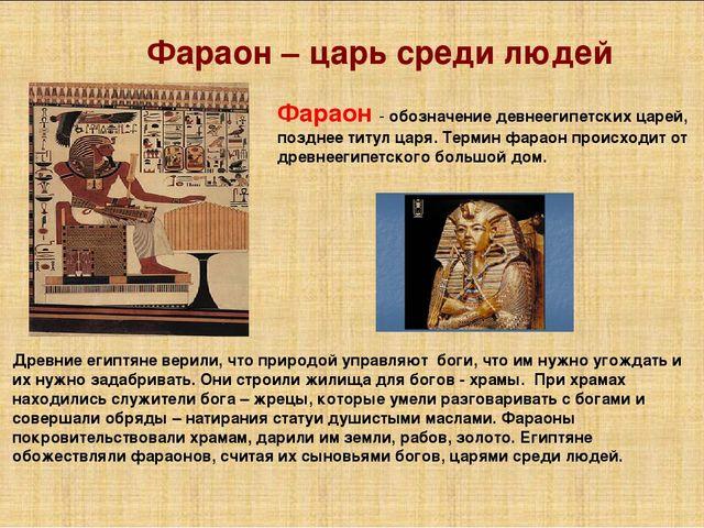 Фараон – царь среди людей Фараон - обозначение девнеегипетских царей, позднее...