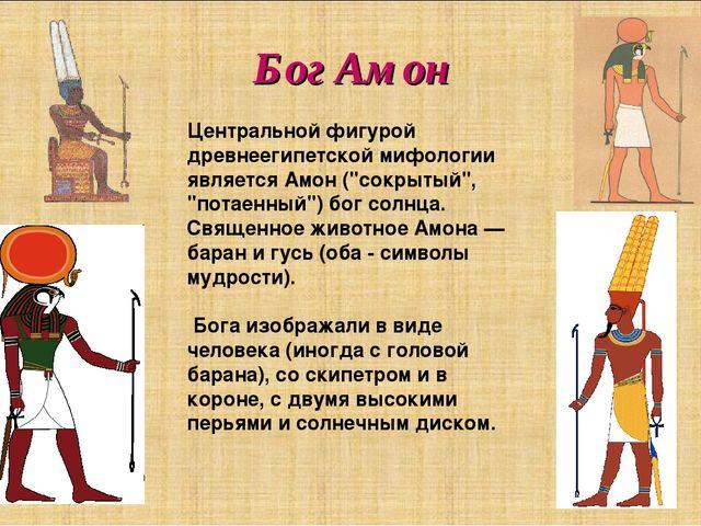 """Бог Амон Центральной фигурой древнеегипетской мифологии является Амон (""""сокры..."""