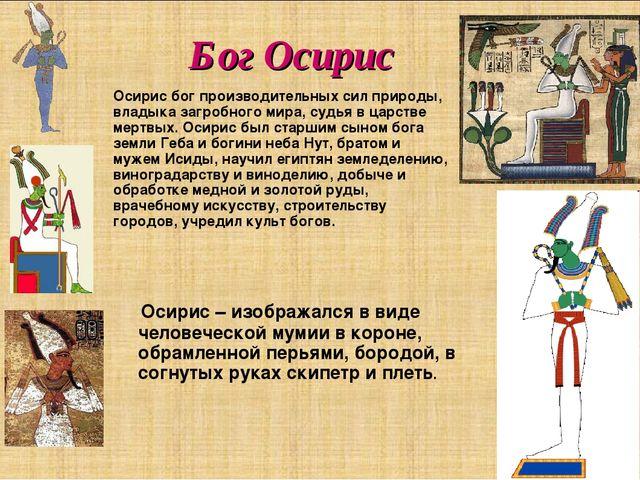 Бог Осирис Осирис бог производительных сил природы, владыка загробного мира,...