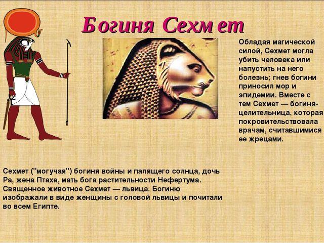 """Богиня Сехмет Сехмет (""""могучая"""") богиня войны и палящего солнца, дочь Ра, жен..."""