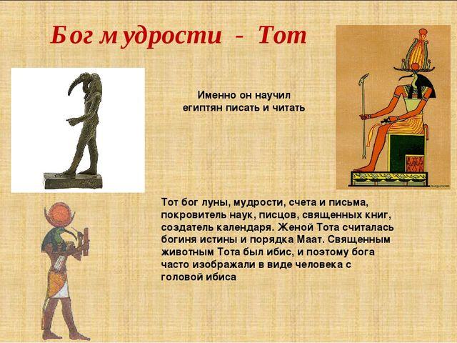 Бог мудрости - Тот Именно он научил египтян писать и читать Тот бог луны, муд...