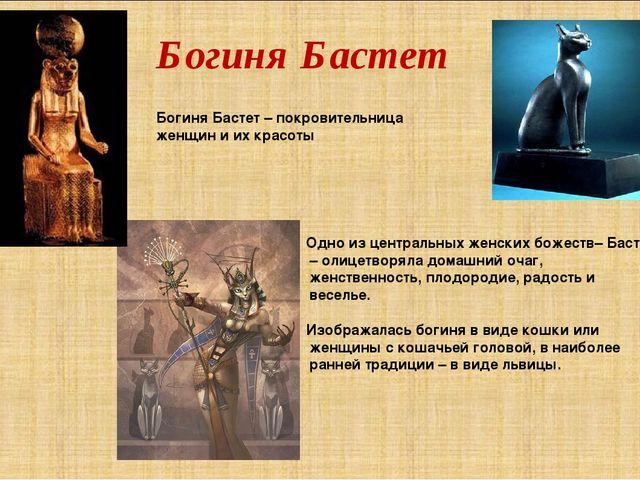 Богиня Бастет – покровительница женщин и их красоты Одно из центральных женск...