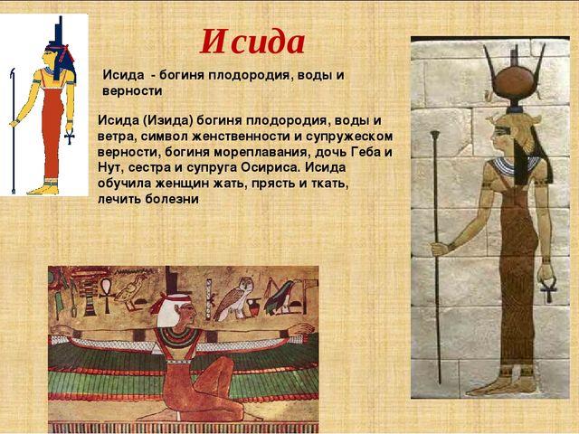 Исида - богиня плодородия, воды и верности Исида (Изида) богиня плодородия, в...