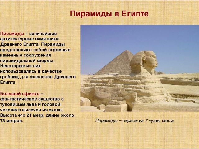 Пирамиды в Египте Пирамиды – величайшие архитектурные памятники Древнего Егип...