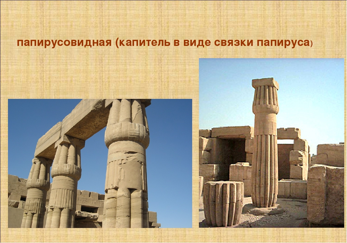 папирусовидная (капитель ввиде связки папируса)