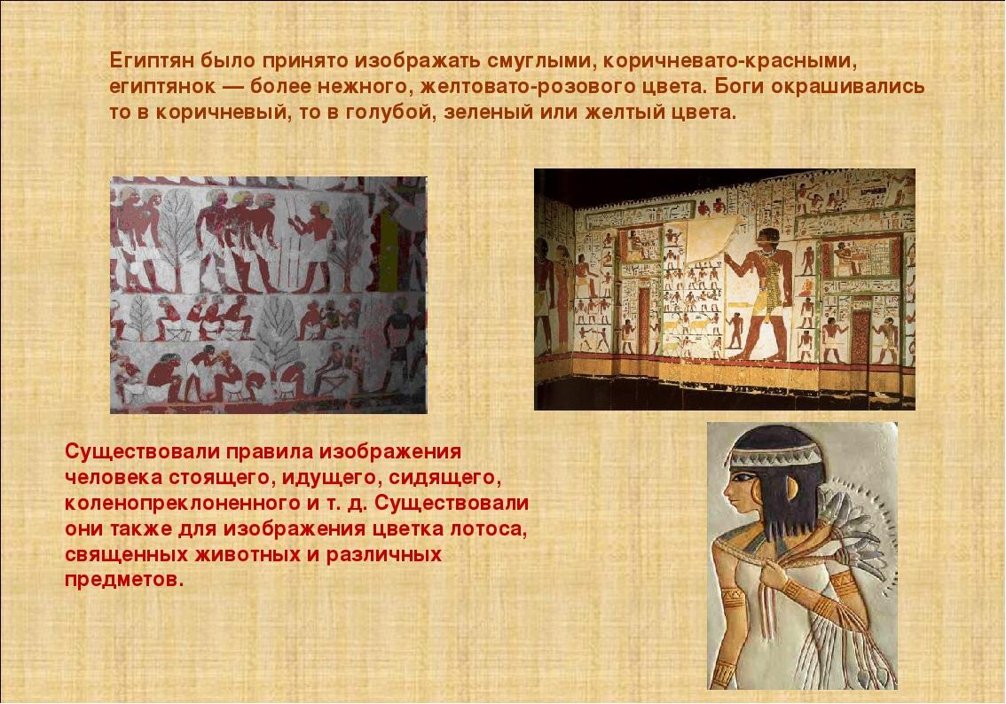 Египтян было принято изображать смуглыми, коричневато-красными, египтянок— б...