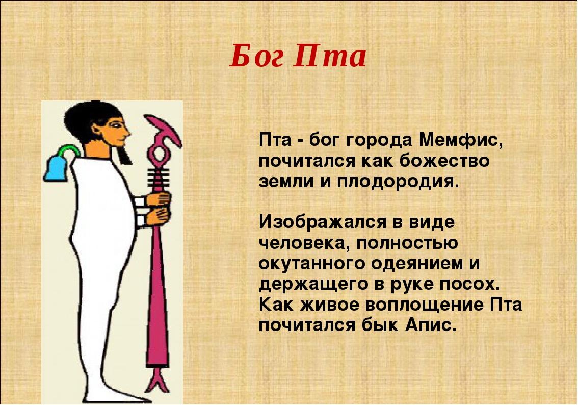 Бог Пта Пта - бог города Мемфис, почитался как божество земли и плодородия. И...