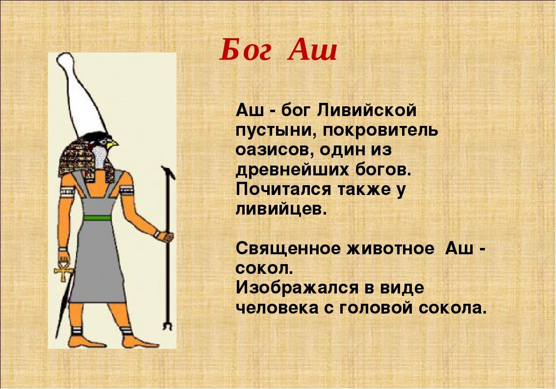 Бог Аш Аш - бог Ливийской пустыни, покровитель оазисов, один из древнейших бо...