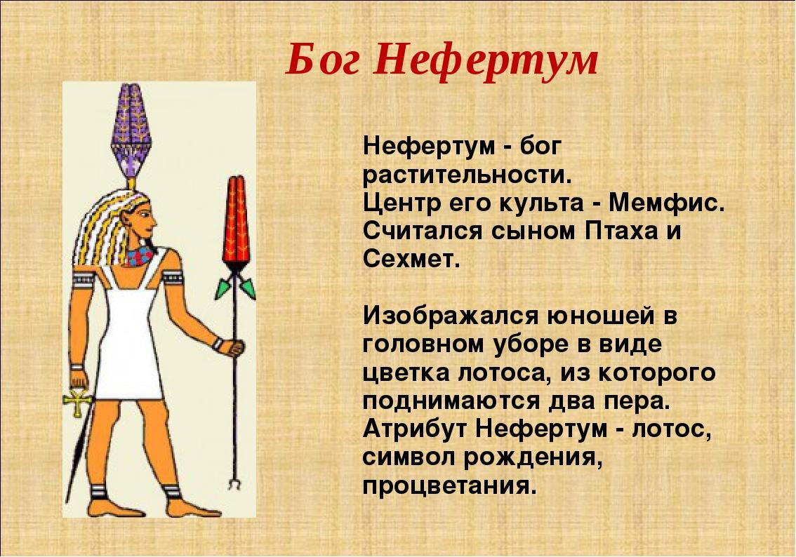 Бог Нефертум Нефертум - бог растительности. Центр его культа - Мемфис. Считал...