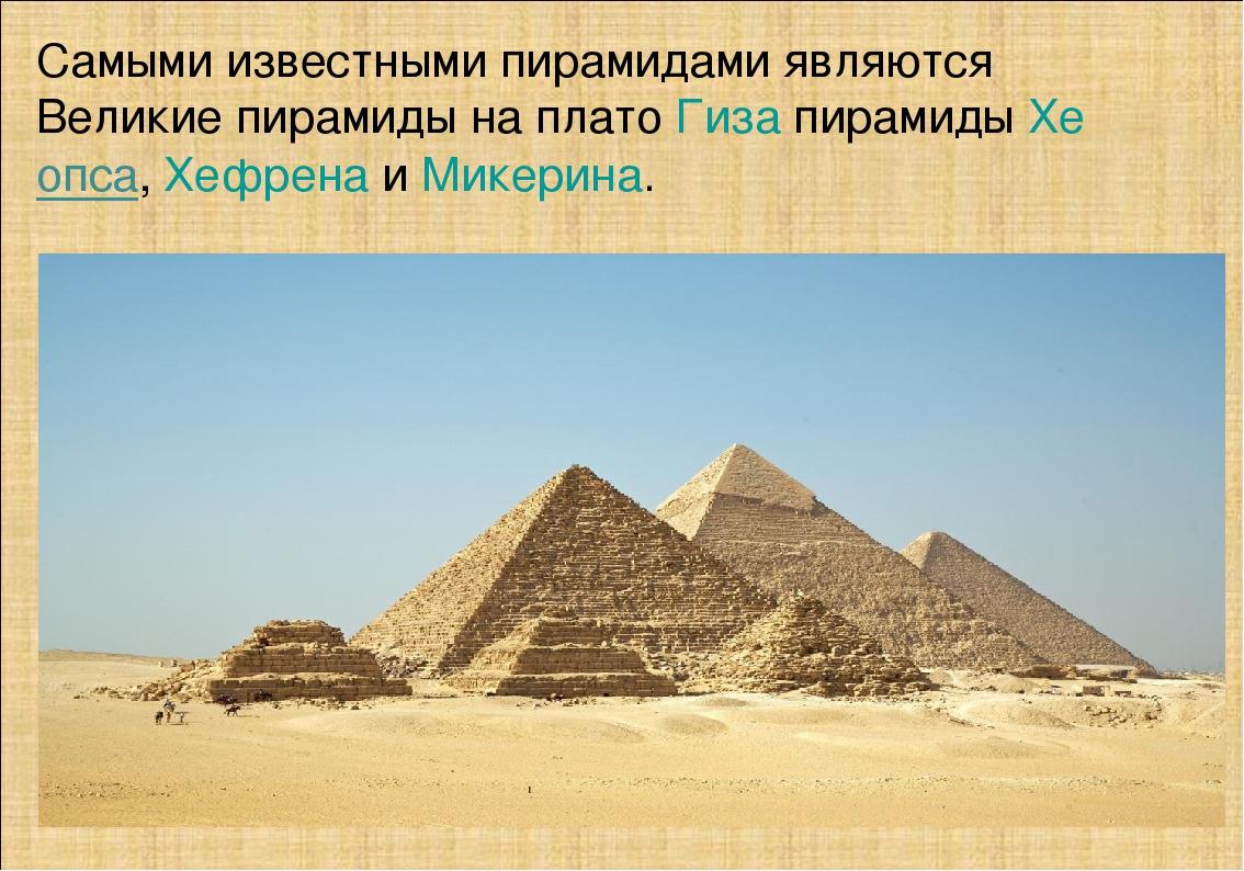 Самыми известными пирамидами являются Великие пирамиды на плато Гиза пирамиды...