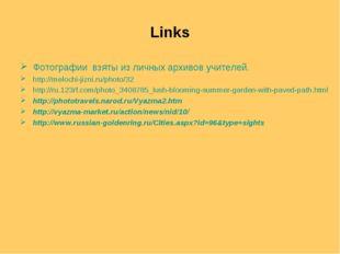 Links Фотографии взяты из личных архивов учителей. http://melochi-jizni.ru/ph