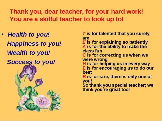 Thank you, dear teacher, for your hard work! You are a skilful teacher to loo...