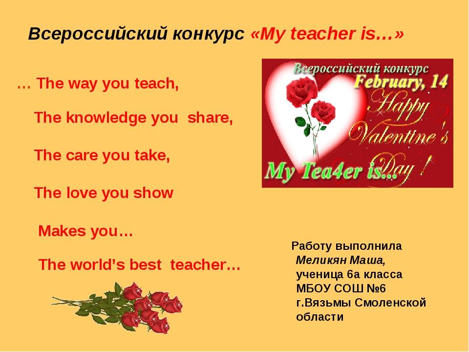 Всероссийский конкурс «My teacher is…» … The way you teach, The knowledge you...