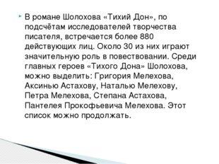 В романе Шолохова «Тихий Дон», по подсчётам исследователей творчества писател