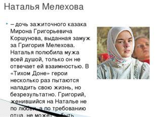 –дочь зажиточного казака Мирона Григорьевича Коршунова, выданная замуж за Гр