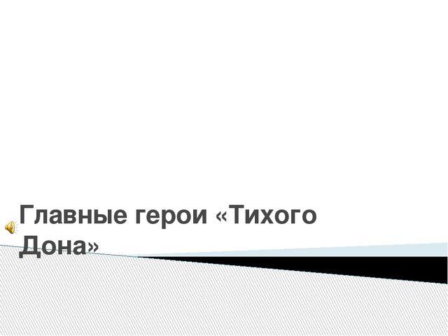 Главные герои «Тихого Дона»