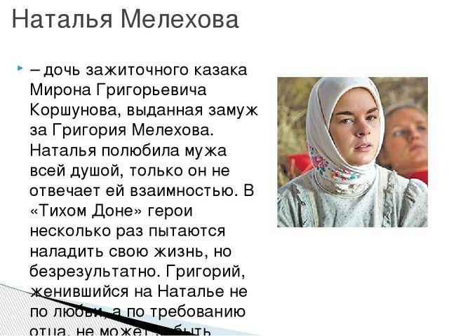–дочь зажиточного казака Мирона Григорьевича Коршунова, выданная замуж за Гр...
