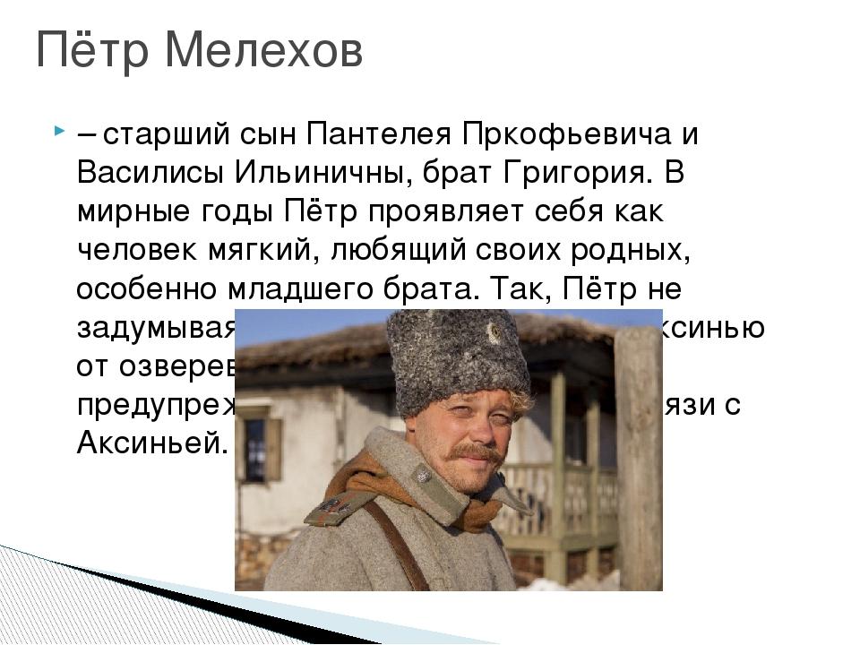 –старший сын Пантелея Пркофьевича и Василисы Ильиничны, брат Григория. В мир...